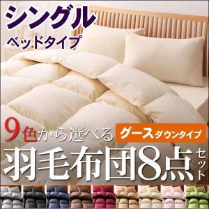 羽毛布団セット シングル 布団セット シングル 寝具セット ベッドタイプ 9色 グースタイプ 羽毛布団8点セット|kaguhonpo