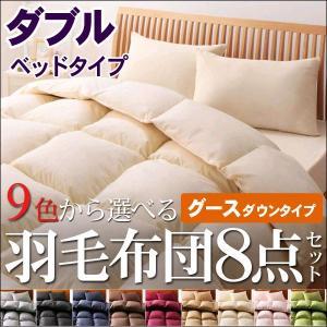 羽毛布団セット ダブル 布団セット ダブル 寝具セット ベッドタイプ 9色 グースタイプ 羽毛布団8点セット|kaguhonpo