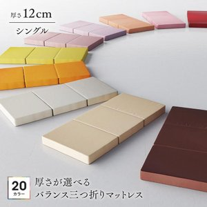 三つ折りマットレス 軽量 厚み12cm シングル 折りたたみマットレス 三つ折マットレス 新20色|kaguhonpo