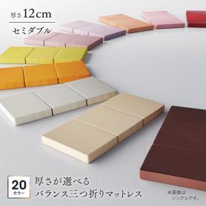 三つ折りマットレス 軽量 厚み12cm セミダブル 折りたたみマットレス 三つ折マットレス 新20色|kaguhonpo