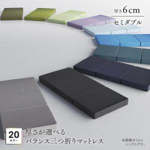 三つ折りマットレス 軽量 厚み6cm 薄型マットレスセミダブル 折りたたみマットレス 三つ折マットレス 新20色|kaguhonpo
