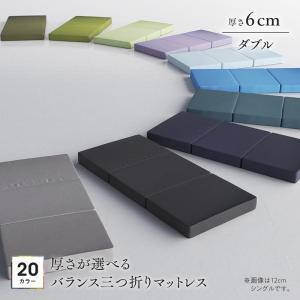 三つ折りマットレス 軽量 厚み6cm 薄型マットレスダブル 折りたたみマットレス 三つ折マットレス 新20色|kaguhonpo