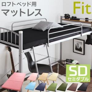 6cm 薄型マットレス セミダブル 三つ折マットレス ロフトベッドにぴったり 折り畳みマットレス fit フィット|kaguhonpo