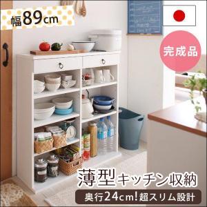 キッチン 収納 おしゃれ キッチン ラック 木製 日本製 奥行24cm スリム 薄型 キッチン収納 幅89cm|kaguhonpo