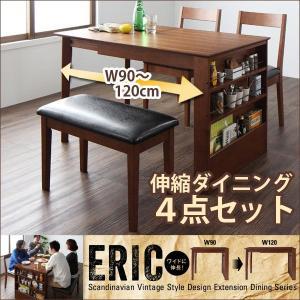 ダイニングテーブルセット 4点 伸縮 北欧 ヴィンテージ(Eric エリック)|kaguhonpo