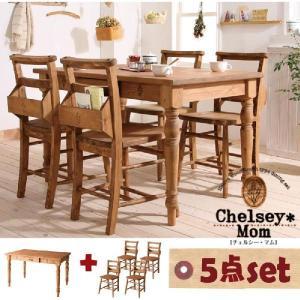 ダイニングテーブルセット 5点 カントリー(ChelseyMom)チェルシーマム kaguhonpo