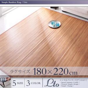 竹ラグ 竹 カーペット バンブーラグ 180×220cm