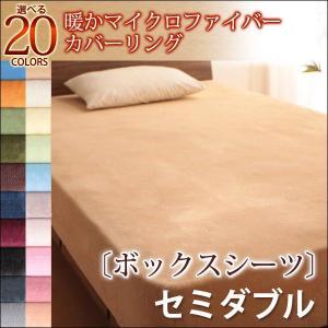 ボックスシーツ セミダブル 20色 マイクロファイバー 敷パット 敷シーツ ベッド用パッド|kaguhonpo