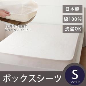 敷布団カバー ボックスシーツ シーツ シングル 綿100% 日本製 シンプル  elmar エルマール|kaguhonpo