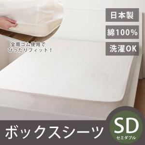 敷布団カバー ボックスシーツ シーツ セミダブル 綿100% 日本製 シンプル  elmar エルマール kaguhonpo