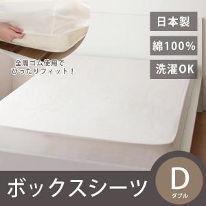 敷布団カバー ボックスシーツ シーツ ダブル 綿100% 日本製 シンプル  elmar エルマール kaguhonpo