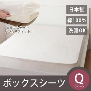 敷布団カバー ボックスシーツ シーツ クイーン 綿100% 日本製 シンプル  elmar エルマール kaguhonpo