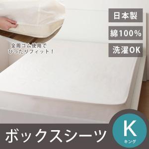 敷布団カバー ボックスシーツ シーツ キング 綿100% 日本製 シンプル  elmar エルマール kaguhonpo
