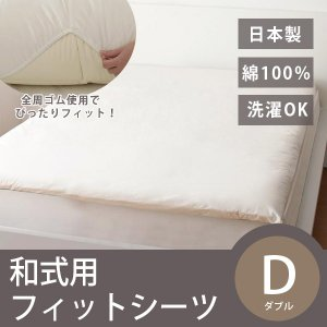 敷布団カバー フィットシーツ 和タイプ シーツ ダブル 綿100% 日本製 シンプル  elmar エルマール kaguhonpo