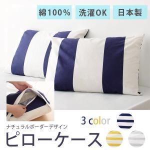 枕カバー ピローケース 43×63 綿100% 日本製 おしゃれ  elmar エルマール kaguhonpo