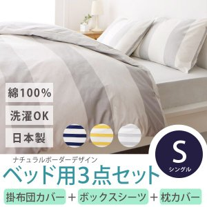 ベッド用3点セット シングル  掛布団カバー ボックスシーツ 枕カバー 3点 セット  elmar エルマール kaguhonpo