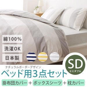 ベッド用3点セット セミダブル  掛布団カバー ボックスシーツ 枕カバー 3点 セット  elmar エルマール kaguhonpo