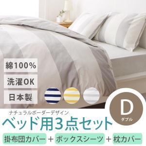 ベッド用3点セット ダブル  掛布団カバー ボックスシーツ 枕カバー 3点 セット  elmar エルマール kaguhonpo