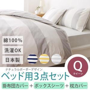 ベッド用3点セット クイーン  掛布団カバー ボックスシーツ 枕カバー 3点 セット  elmar エルマール kaguhonpo