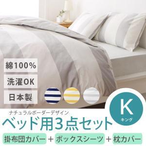 ベッド用3点セット キング  掛布団カバー ボックスシーツ 枕カバー 3点 セット  elmar エルマール kaguhonpo