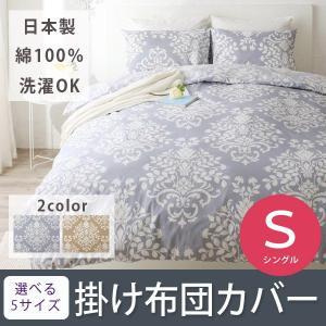 掛布団カバー 掛布団 カバー シングル 布団カバー 綿100% 日本製 おしゃれ  ramages ラマージュ|kaguhonpo