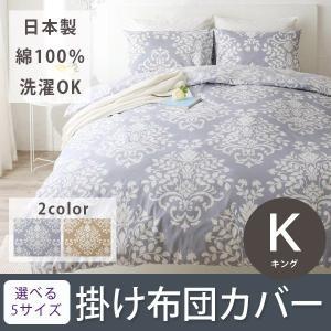 掛布団カバー 掛布団 カバー キング 布団カバー 綿100% 日本製 おしゃれ  ramages ラマージュ|kaguhonpo