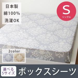 敷布団カバー ボックスシーツ シーツ シングル 綿100% 日本製 おしゃれ  ramages ラマージュ|kaguhonpo