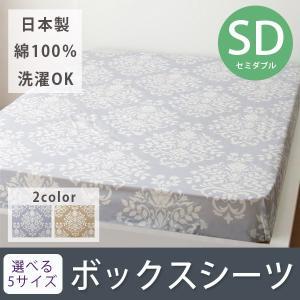 敷布団カバー ボックスシーツ シーツ セミダブル 綿100% 日本製 おしゃれ  ramages ラマージュ|kaguhonpo