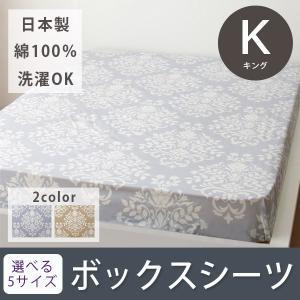 敷布団カバー ボックスシーツ シーツ キング 綿100% 日本製 おしゃれ  ramages ラマージュ|kaguhonpo