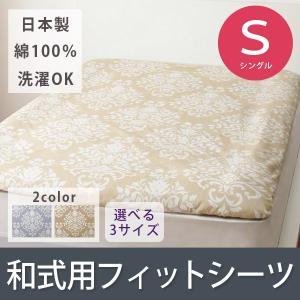 敷布団カバー フィットシーツ 和タイプ シーツ シングル 綿100% 日本製 シンプル  ramages ラマージュ|kaguhonpo