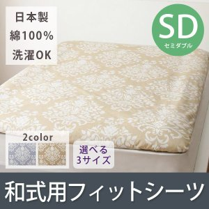 敷布団カバー フィットシーツ 和タイプ シーツ セミダブル 綿100% 日本製 シンプル  ramages ラマージュ|kaguhonpo