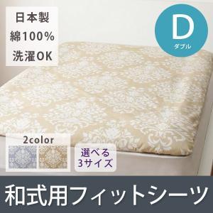 敷布団カバー フィットシーツ 和タイプ シーツ ダブル 綿100% 日本製 シンプル  ramages ラマージュ|kaguhonpo