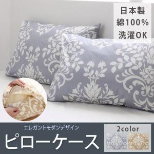 枕カバー ピローケース 43×63 綿100% 日本製 おしゃれ  ramages ラマージュ|kaguhonpo