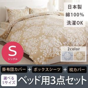 ベッド用3点セット シングル  掛布団カバー ボックスシーツ 枕カバー 3点 セット  ramages ラマージュ|kaguhonpo