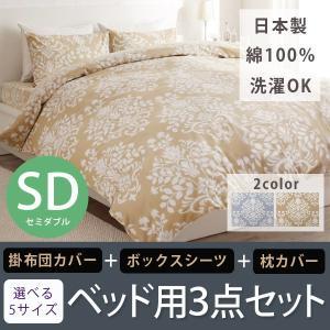 ベッド用3点セット セミダブル  掛布団カバー ボックスシーツ 枕カバー 3点 セット  ramages ラマージュ|kaguhonpo