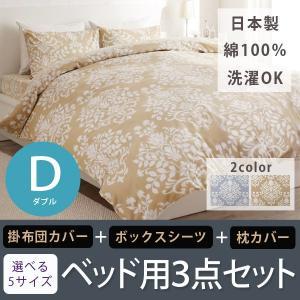ベッド用3点セット ダブル  掛布団カバー ボックスシーツ 枕カバー 3点 セット  ramages ラマージュ|kaguhonpo