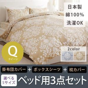 ベッド用3点セット クイーン  掛布団カバー ボックスシーツ 枕カバー 3点 セット  ramages ラマージュ|kaguhonpo