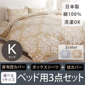 ベッド用3点セット キング  掛布団カバー ボックスシーツ 枕カバー 3点 セット  ramages ラマージュ|kaguhonpo