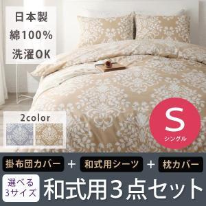 和式用3点セット シングル  掛布団カバー フィットシーツ 枕カバー 3点 セット  ramages ラマージュ|kaguhonpo
