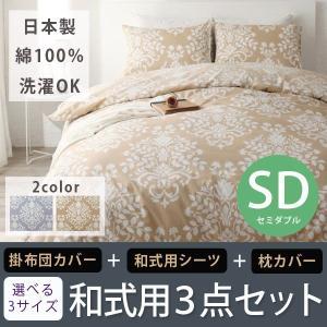 和式用3点セット セミダブル  掛布団カバー フィットシーツ 枕カバー 3点 セット  ramages ラマージュ|kaguhonpo