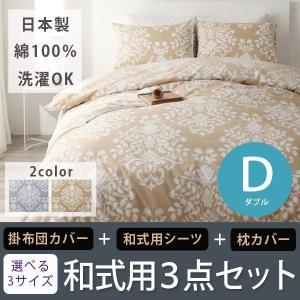 和式用3点セット ダブル  掛布団カバー フィットシーツ 枕カバー 3点 セット  ramages ラマージュ|kaguhonpo