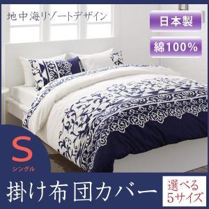 掛布団カバー 掛布団 カバー シングル 布団カバー 綿100% 日本製 おしゃれ  demer ドゥメール|kaguhonpo