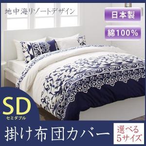 掛布団カバー 掛布団 カバー セミダブル 布団カバー 綿100% 日本製 おしゃれ  demer ドゥメール|kaguhonpo