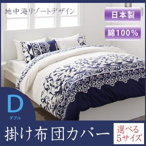 掛布団カバー 掛布団 カバー ダブル 布団カバー 綿100% 日本製 おしゃれ  demer ドゥメール|kaguhonpo