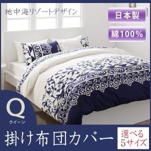 掛布団カバー 掛布団 カバー クイーン 布団カバー 綿100% 日本製 おしゃれ  demer ドゥメール|kaguhonpo