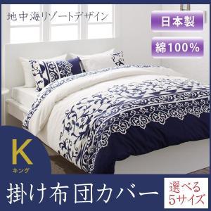 掛布団カバー 掛布団 カバー キング 布団カバー 綿100% 日本製 おしゃれ  demer ドゥメール|kaguhonpo
