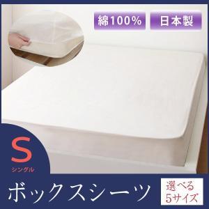 敷布団カバー ボックスシーツ シーツ シングル 綿100% 日本製 シンプル  demer ドゥメール|kaguhonpo