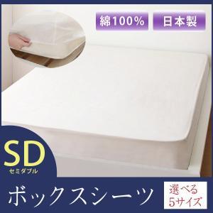 敷布団カバー ボックスシーツ シーツ セミダブル 綿100% 日本製 シンプル  demer ドゥメール|kaguhonpo