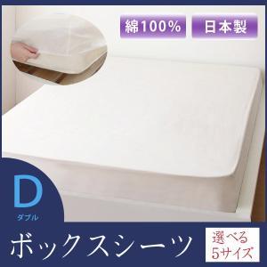 敷布団カバー ボックスシーツ シーツ ダブル 綿100% 日本製 シンプル  demer ドゥメール|kaguhonpo
