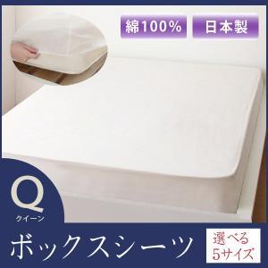 敷布団カバー ボックスシーツ シーツ クイーン 綿100% 日本製 シンプル  demer ドゥメール|kaguhonpo